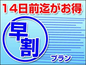 【無料P30台完備!】【早割14】14日以上前の早期予約でお得プラン♪