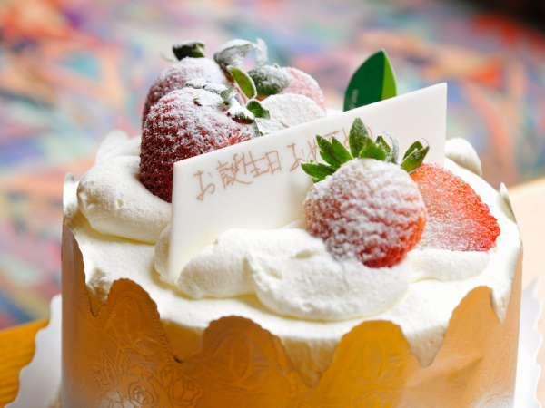 【誕生日】【12時チェックアウト】バースデーケーキ付の誕生日プラン