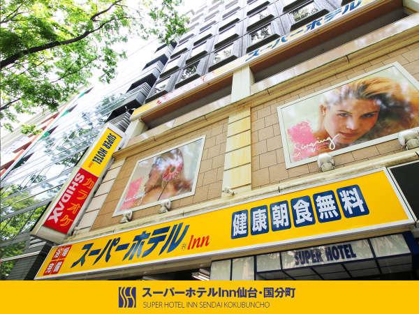 スーパーホテルInn仙台・国分町 大浴場「仙台四郎の湯」