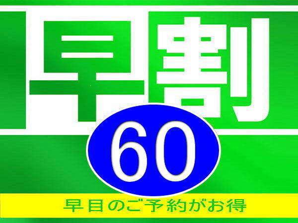 ☆早い者勝ち60日前までの【早割60】プラン 〜朝食無料サービス〜