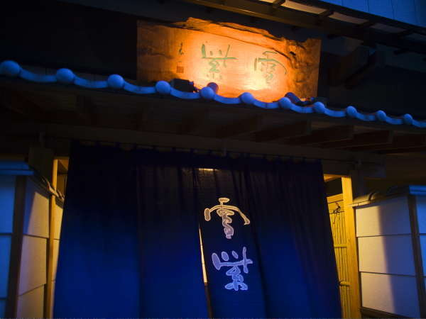個室で厳選飛騨牛を堪能、源泉露天付客室で癒される宿 旅亭雪紫の外観