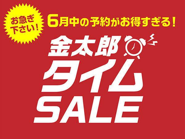 金太郎タイムsale202106