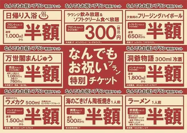 【1日5組限定】★「いろいろ半額」チケット付★どこでもお得!記念日プラン/ビュッフェ