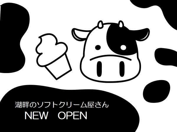 ★オリジナルソフトクリーム付★湖畔のソフトクリーム屋さんOPEN!/ビュッフェ