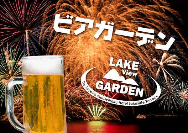 【ビアガーデン500円利用券付】夏だ!洞爺だ!花火だ!ビールだー!!/ビュッフェ
