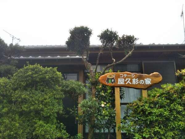 コテージ 屋久杉の家