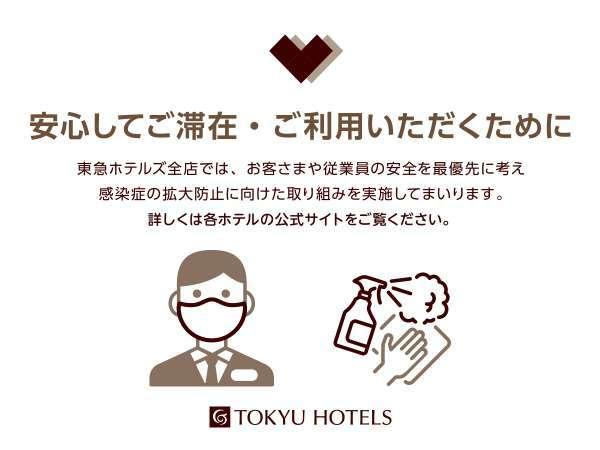 大阪東急REIホテルの写真その5