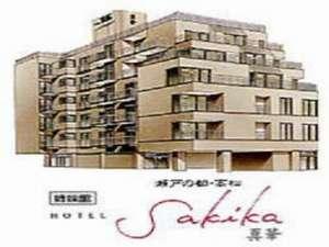 ホテル サキカの写真その1