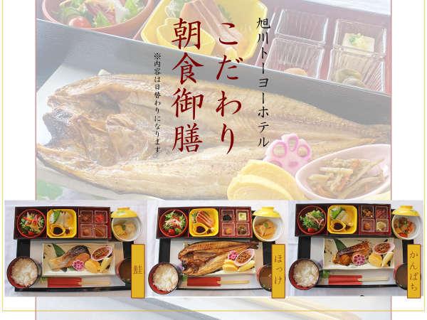 【朝食】こだわりの和食膳をご提供しております。味・量共にお客様からご好評いただいております