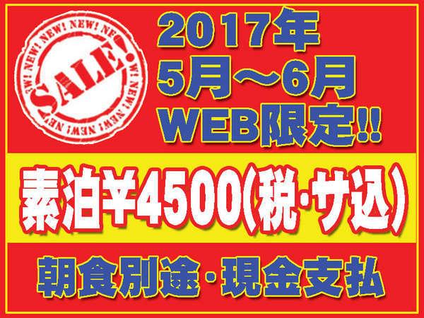 【5月6月WEB限定!】特別謝恩プラン♪ ★現金特価素泊シングル★