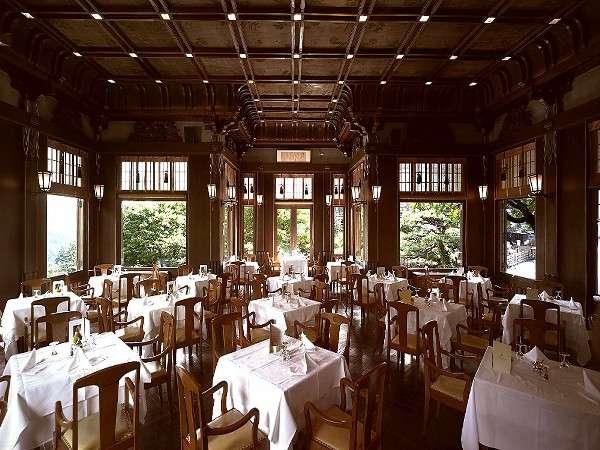 【レストラン・フランス料理】登録有形文化財に指定されているクラシカルな趣をお愉しみください。