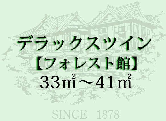 昭和35年建築「フォレスト館」のお部屋です。庭園や箱根の山々を望みます。