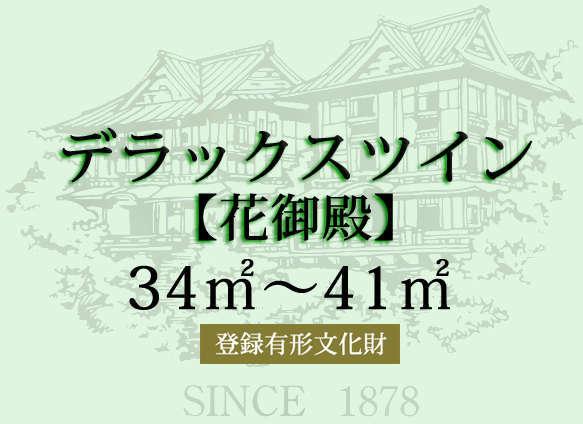 昭和11年建築の登録有形文化財「花御殿」のお部屋です。お客様からのご要望が一番多いタイプです。