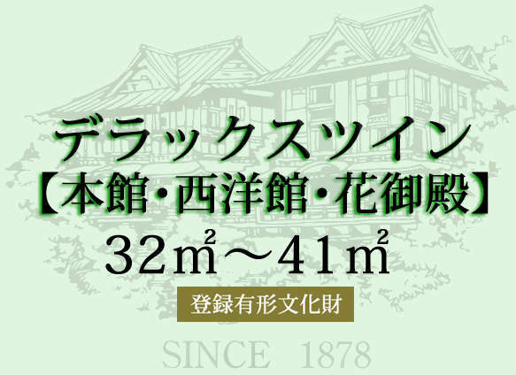 登録有形文化財に指定された3つの宿泊棟「本館・西洋館・花御殿」いずれかのお部屋。