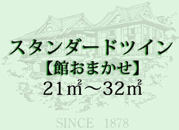 4つの宿泊棟「本館・西洋館・花御殿・フォレスト館」いずれかのお部屋にご案内いたします。