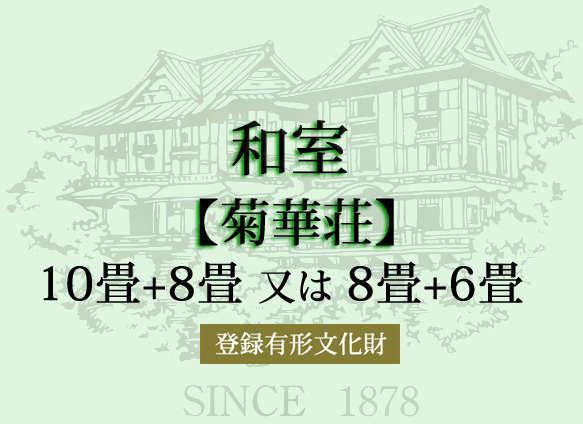 純日本建築の雅な趣を感じるお部屋。菊華荘宿泊者限定の貸切風呂もございます。