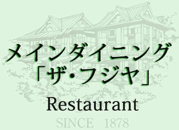 彫刻や装飾が細部に施された、クラシカルな空間。高い格天井や大きな窓が開放的なレストランです。