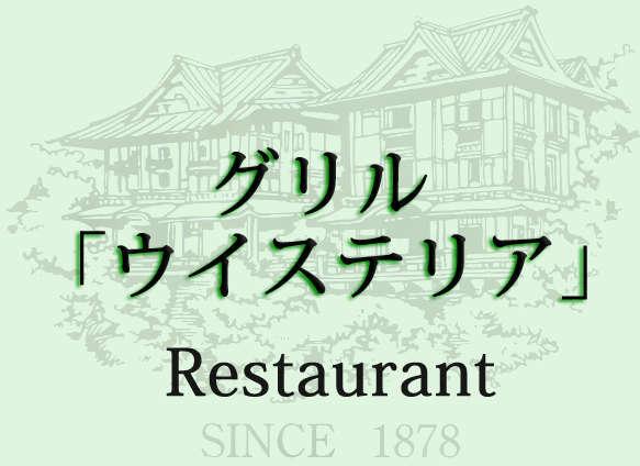気軽にご利用いただけるカジュアルな雰囲気のレストランです。お子様連れのご家族に人気です。