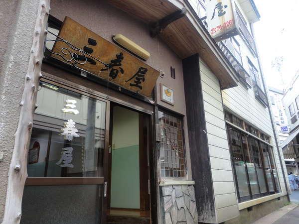 天然食材ノ宿 三春屋の外観