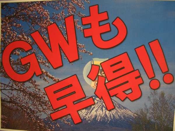 『 GW 』早めの予約でお得に宿泊!プラン