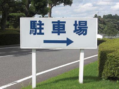【駐車場10日間無料】成田ビューホテル☆マイカープラン♪♪<素泊まり>
