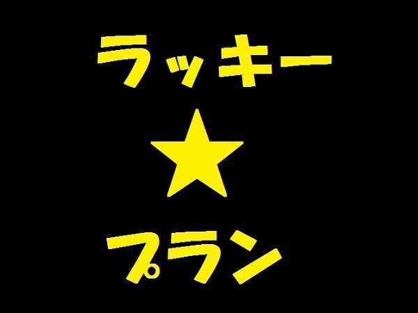 【web限定】ラッキープラン☆★♪[素泊まり]