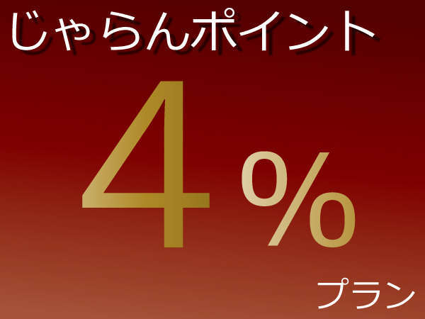 じゃらん限定 【ポイント4%】  JR旭川駅・イオンモール直結! 素泊まり RC