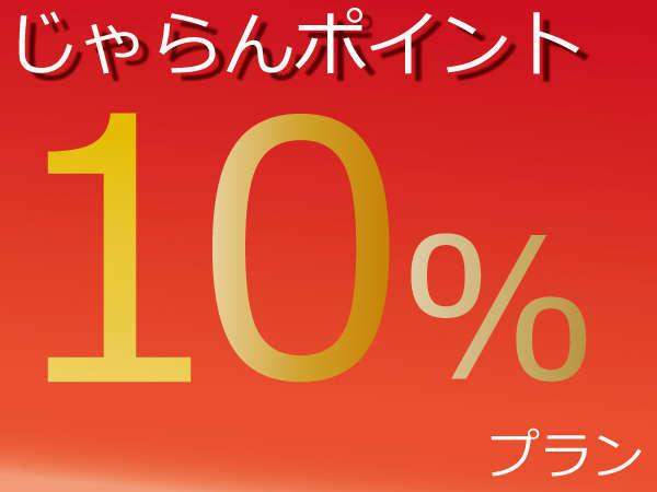 じゃらん限定 【ポイント10%プラン】 JR旭川駅・イオンモール直結! 素泊まり RC