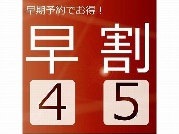 早割45【2015年新築OPEN★JR旭川駅&イオンモール直結】大浴場完備 ☆素泊り