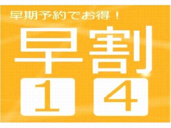 早割14【2015年新築OPEN★JR旭川駅&イオンモール直結】大浴場完備 ☆素泊り