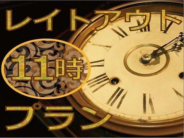 朝はのんびり特典【11時 レイトアウトプラン】〜朝の貴重な1時間をあなたに〜 素泊り 11L