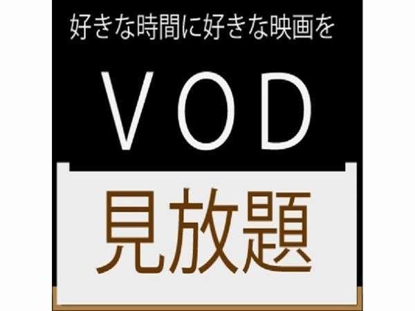 チケット要らずでルームシアター(有料放送)300タイトル以上見放題【VOD見放題】プラン【素泊り】VD