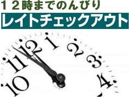 朝はゆっくり のんびり特典【12時レイトアウトプラン】 素泊り 12L