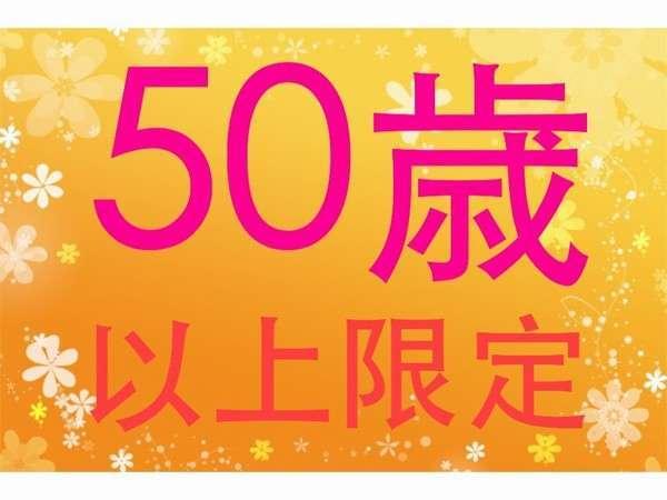【50歳以上限定♪大人の二人旅プラン☆朝食無料サービス】翌朝12時レイトチェックアウト♪じゃらん限定