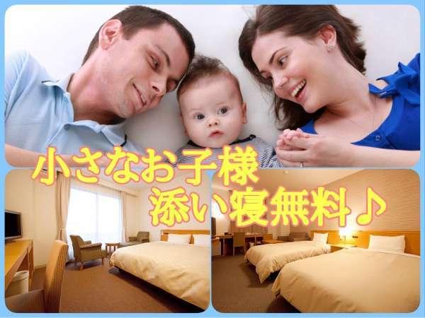【カップル&ファミリースタンダードプラン☆素泊まり】小さなお子様には嬉しい特典付〜