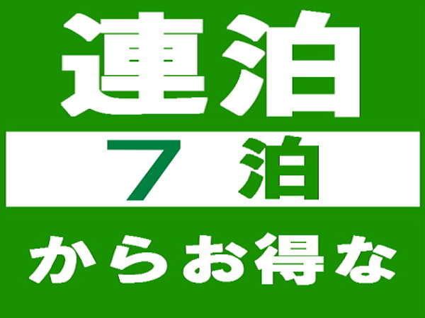 ◆7連泊以上割◆ 得々プラン 【素泊り】 〜駅南口6分 無線・有線LAN無料