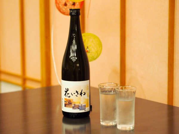 【オリジナル日本酒付き】山梨の銘蔵★三百有余年の歴史を持つ笹一酒造の純米酒付きプラン