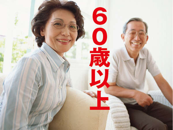 【60歳以上限定・要身分証】お仕事でもご夫婦でも!シニアプラン