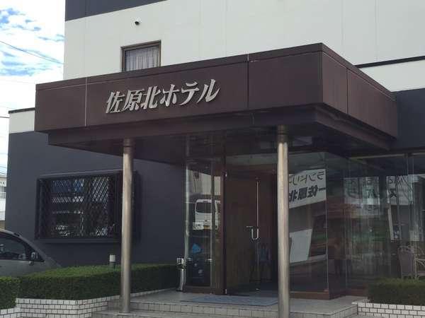 佐原北ホテル