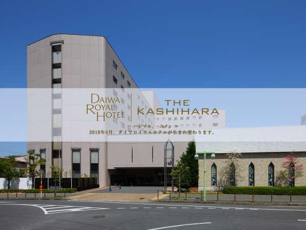 橿原ロイヤルホテル(4/1より:THE KASHIHARA(ザ 橿原))