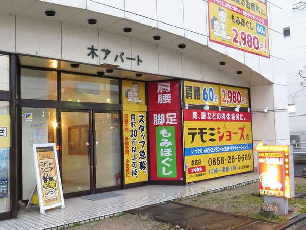ビジネスホテル斉木の写真その5