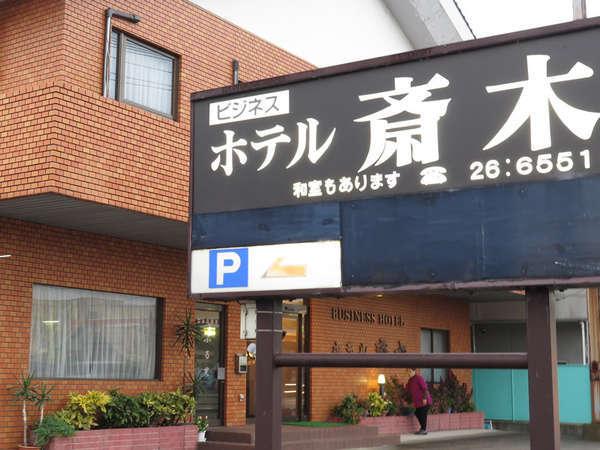 ビジネスホテル斉木の写真その2