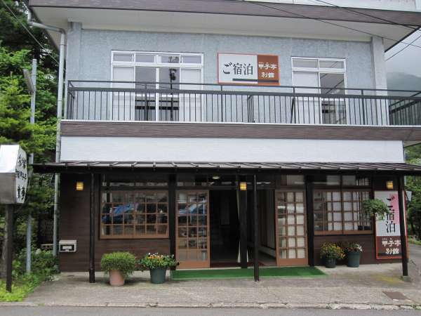 榛名湖畔 甲子亭(きのえねてい)別館