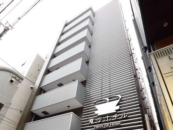 変なホテル大阪 西心斎橋アメリカ村
