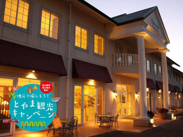 桜ヶ池クアガーデンは「地元で愉しもう!とやま観光キャンぺーン」参加宿泊施設です