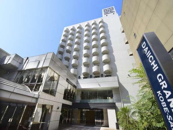 第一グランドホテル神戸三宮の外観