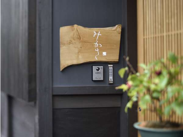 ゲストハウス京都みかさの外観