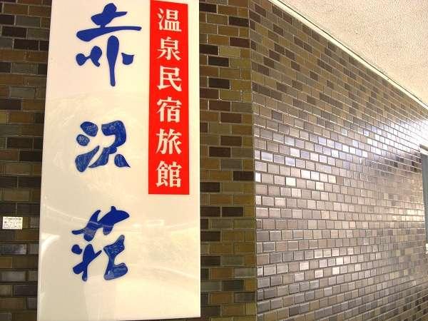 温泉民宿 赤沢荘