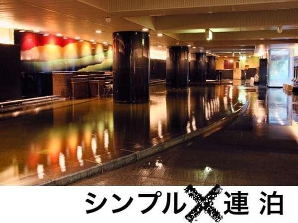 【シンプル×連泊割】温泉三昧☆連泊プラン(素泊)