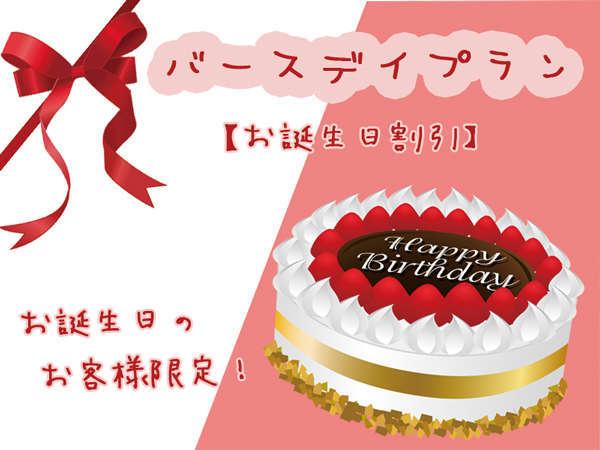 【お誕生日限定】◆◇バースデイ割引プラン◆食事なし